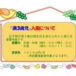 満三歳児入園のチラシ_web