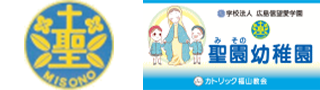 広島県福山市にあるキリスト教カトリック系の幼稚園です。約50年の幼児教育の実績を有しています。モンテッソーリ教育法、園バス送迎・給食あり。