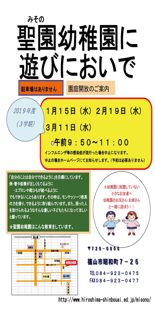 2019年度3学期園庭開放_web